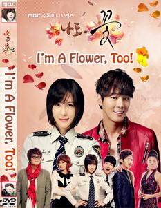 I'm A Flower, Too!