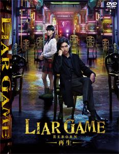 Liar Game Reborn