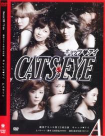 Berryz Kobo-C-ute Gekidan Gekihalo Dai 11 Kai Kouen Cats Eye A