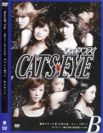 Berryz Kobo-C-ute Gekidan Gekihalo Dai 11 Kai Kouen Cats Eye B