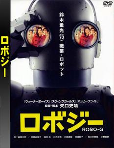 ROBOT G