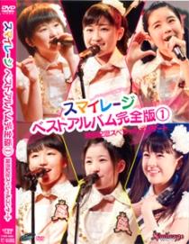 SMileage Best Album Kanzen Ban 1 Hatsubai Kinen Special Concert