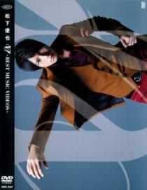 Yuya Matsushita U BEST MUSIC VIDEOS