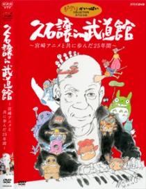Hisaishi Joe In Budokan -Miyazaki Anime To Tomoni Ayunda 25 Nenk