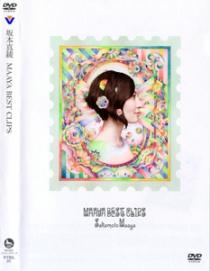 Maya Sakamoto MAAYA BEST CLIPS