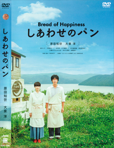 Bread of Happiness