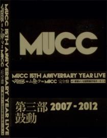 MUCC 15th Anniversary Year Live MUCC vs MUCC vs MUCC