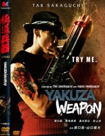 Yakuza Wepon