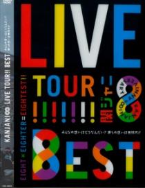 Kanjani 8 KANJANI8 LIVE TOUR!! 8EST
