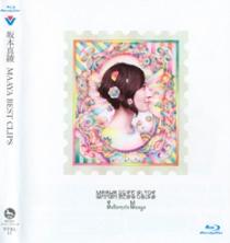 Maya Sakamoto MAAYA BEST CLIPS Blu-ray