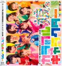 Morning MusumeTanjou Juugo Shuunen Kinen Concert Tour 2012 Aki Blu-ray
