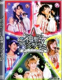 C-Ute Concert Tour 2012-2013 Fuyu Shinseinaru Pentagram