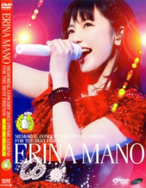 Mano Erina Memorial Concert 2013 Otome Legend For The Best Frien