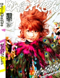 Kyary Pamyu Pamyu Nanda Collection DVD