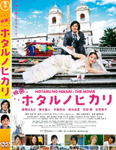 Hotaru No Hikari The Movie