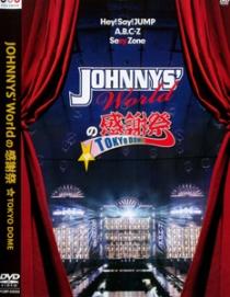 JOHNNYS' World No Kansyasai in TOKYO DOME