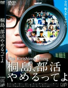 Kirishima Bukatsu Yamerutte Yo