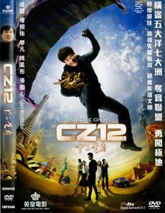 Chinese Zodiac CZ12 1