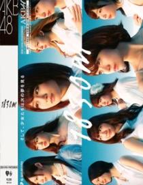AKB48 1830m DVD