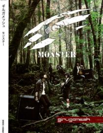 Girugamesh MONSTER DVD