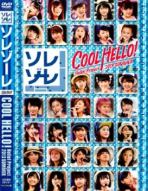 Hello! Project Hello!Project 2013 Summer Cool Hello! -Sorezore-