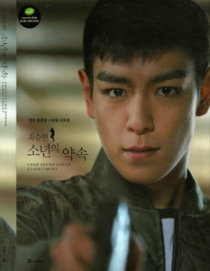 T.O.P COMMITMENT Movie Making DVD