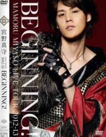 MAMORU MIYANO LIVE TOUR 2012-13 ~BEGINNING!