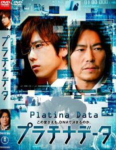 Platina Data