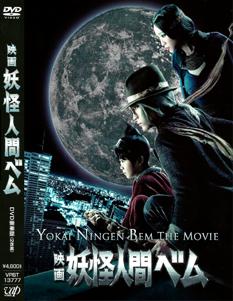 Yokai Ningen Bem The Movie