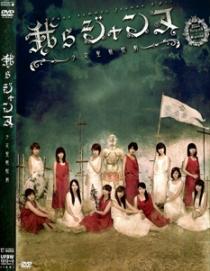 Berryz Kobo Gekidan Gekihalo Dai 13 Kai Kouen Warera Jeanne-Shoujo Seisen Kageki DVD