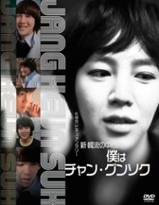 Jang Keun Suk KBS Shinnen Documentary