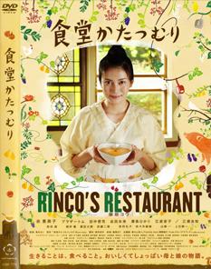 Rinco's Restaurant