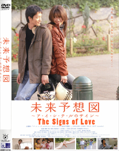 The Signs of Love