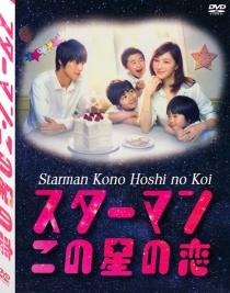 Starman Kono Hoshi no Koi