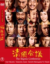 The Kiyosu Conference