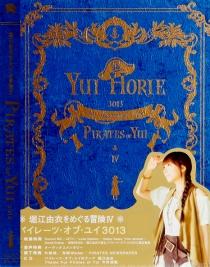 Horie Yui wo Meguru Boken IV Pirates of Yui 3013
