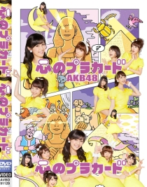 AKB48 Kokoro no Placard Type A