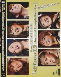 Berryz Kobo The Final Completion Box DVD