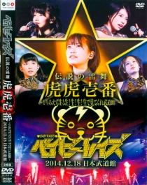 BABYRAIDS Densetsu no Live Tora Tora Ichiban