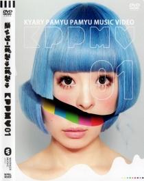 Kyary Pamyu Pamyu KPP MV01