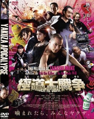 Yakuza Apocalypse1