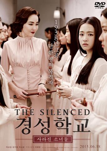 the-silenced