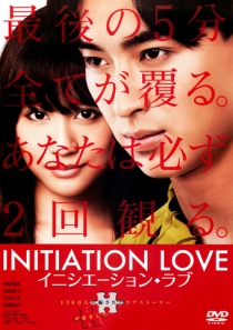 initiation-love